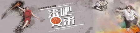 篮球涂鸦海报