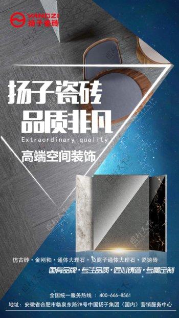 瓷砖瓷片陶瓷海报