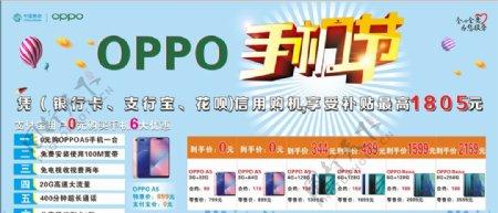 OPPO手机节