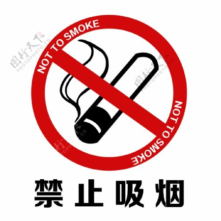 警示标志禁止抽烟