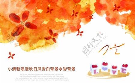 小清新浪漫秋日风告白背景水彩