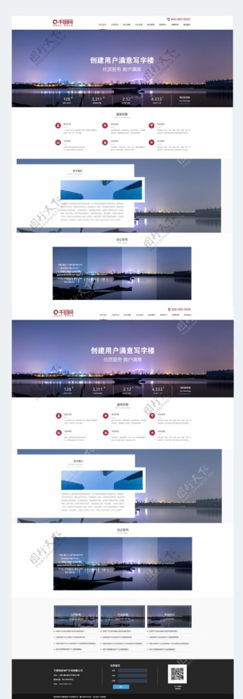 商业企业网站公司首页