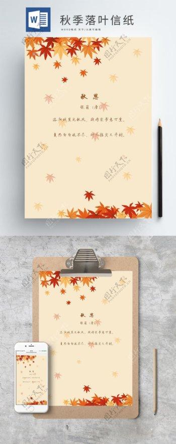 秋季落叶思念枫叶信纸