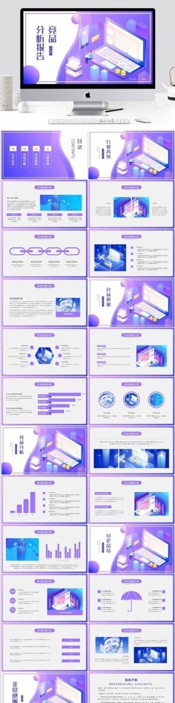 行业竞品分析报告PPT模版
