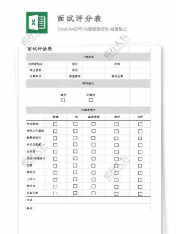 企业面试评估表Excel模板