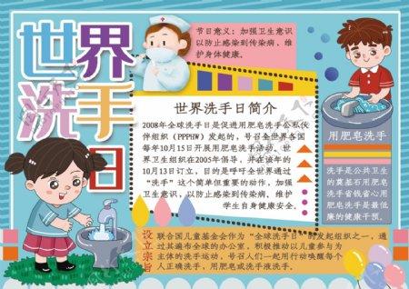 卡通可爱世界洗手日校园健康小报
