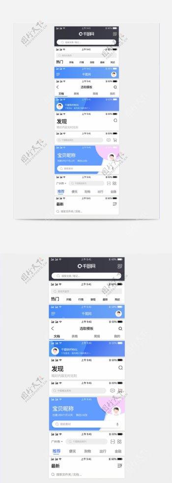 手机app顶部导航条状态栏样式UI设计