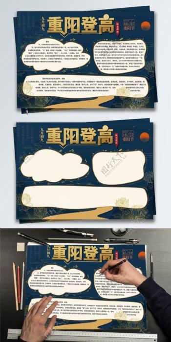 原创手绘文艺中式重阳节手抄报