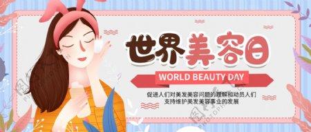 世界美容日粉色美女美容美发公众号封面
