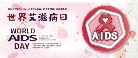 粉色系简约风世界艾滋病日微信公众号封面