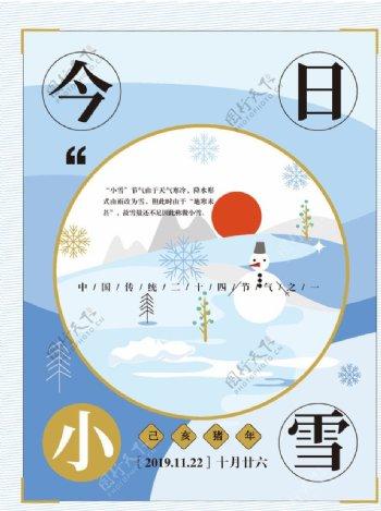 24节气小雪海报原创设计