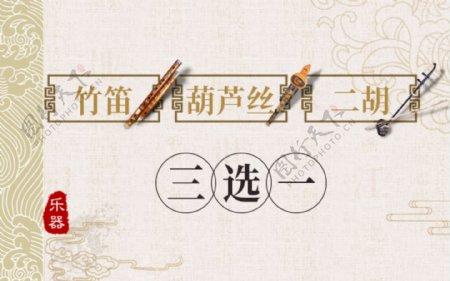 竹笛葫芦丝二胡