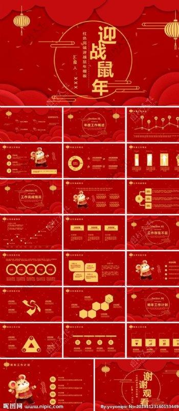 红色高端迎战鼠年工作汇报模板