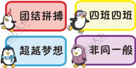 气泡框对话框卡通企鹅