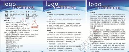 EO气体管理知识制度牌
