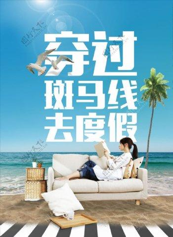度假酒店广告海报