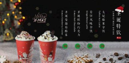 圣诞饮品菜单