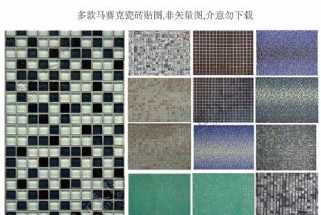 多款马赛克瓷砖贴图非矢量图
