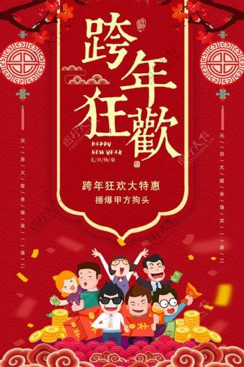 红色剪纸跨年狂欢元旦促销海报