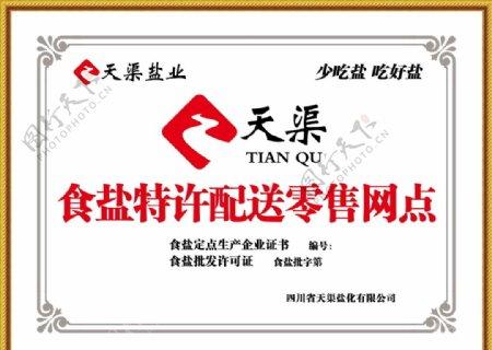 生产企业证书