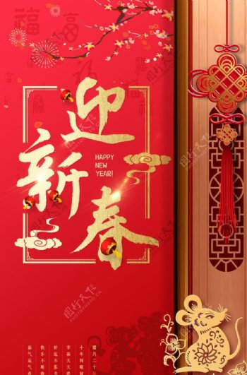 恭贺新春中国古典风格宣传海报