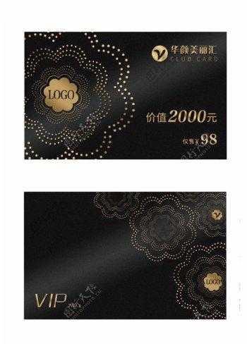 黑金VIP卡片