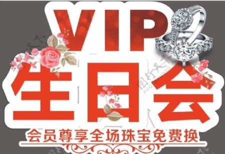 中国黄金生日会