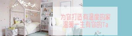 装修家居企业网站banner