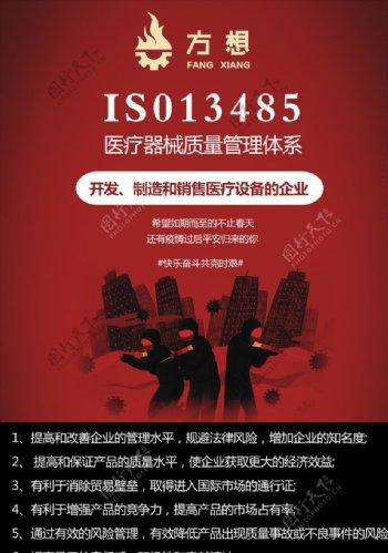 ISO宣传海报