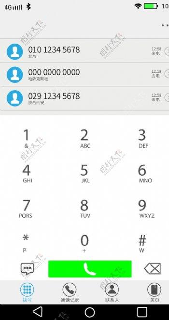 手机拨号UI界面设计