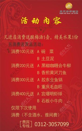 活动海报展板酒店菜单