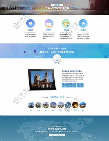 企业网站优势页面