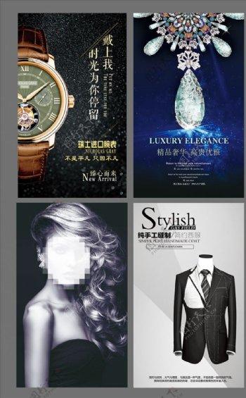 奢侈品海报