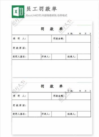 企业员工罚款单Excel模板