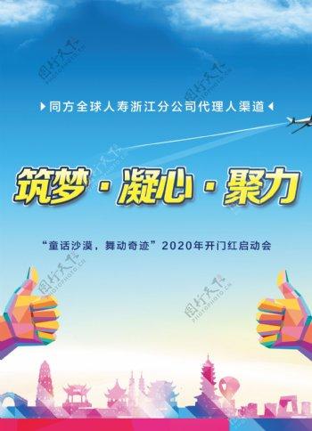 保险公司海报彩色大拇指筑梦