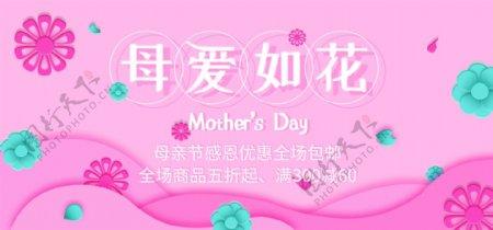 母亲节背景
