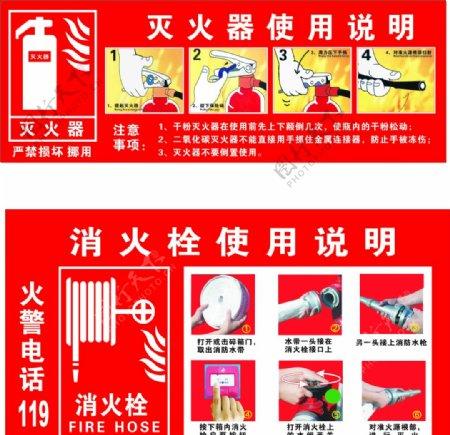 灭火器使用说明消火栓使用