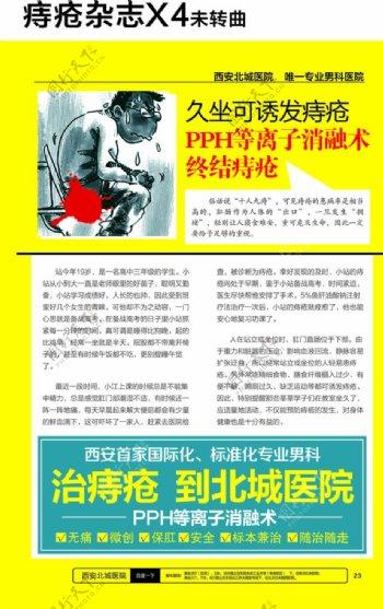 杂志x4痔疮久坐