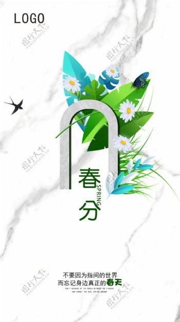 大气瓷砖海报春分节日画面