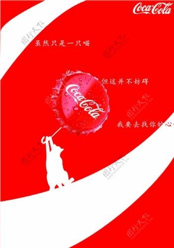 可口可乐海报设计