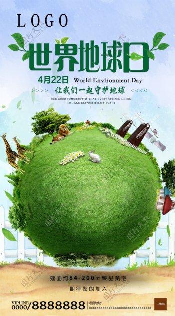 世界地球日爱护地球环保