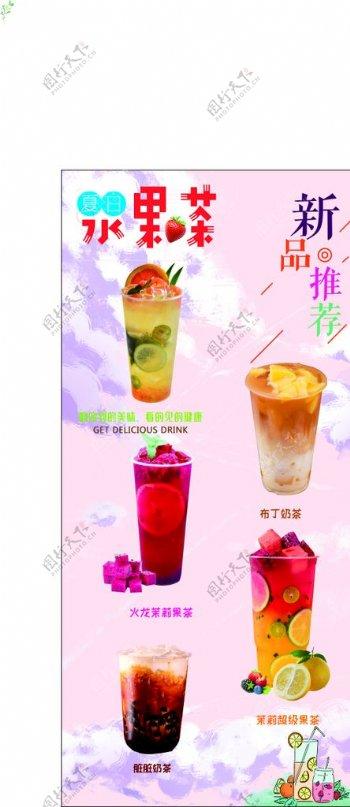 缤纷夏日水果茶饮料奶茶