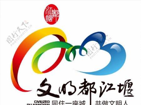 文明都江堰logo