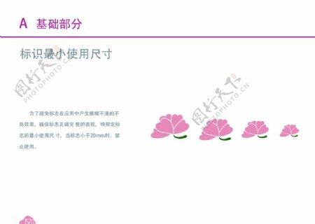 VI设计花店标识最小尺寸