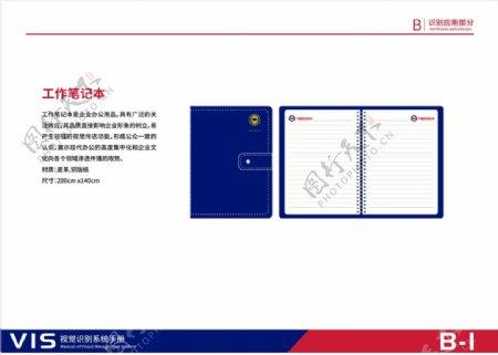 教育VI系统VI设计笔记本