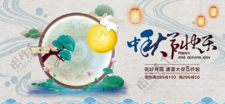 中秋节快乐展板海报