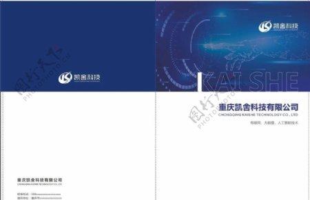 画册封面科技画册商务蓝色封面