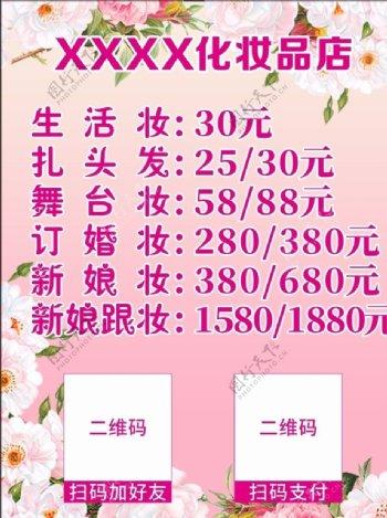 化妆品店价格表简约清新粉红背景