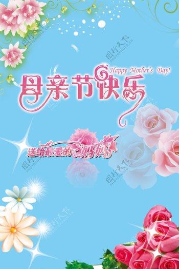 母亲节快乐艺术字文字修饰