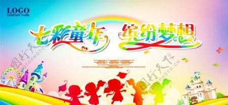 七彩童年六一儿童节PSD海报